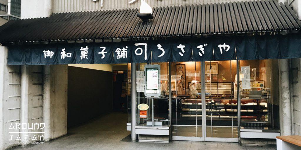 โดรายากิ 3 ร้าน ดัง ในเกียวโต