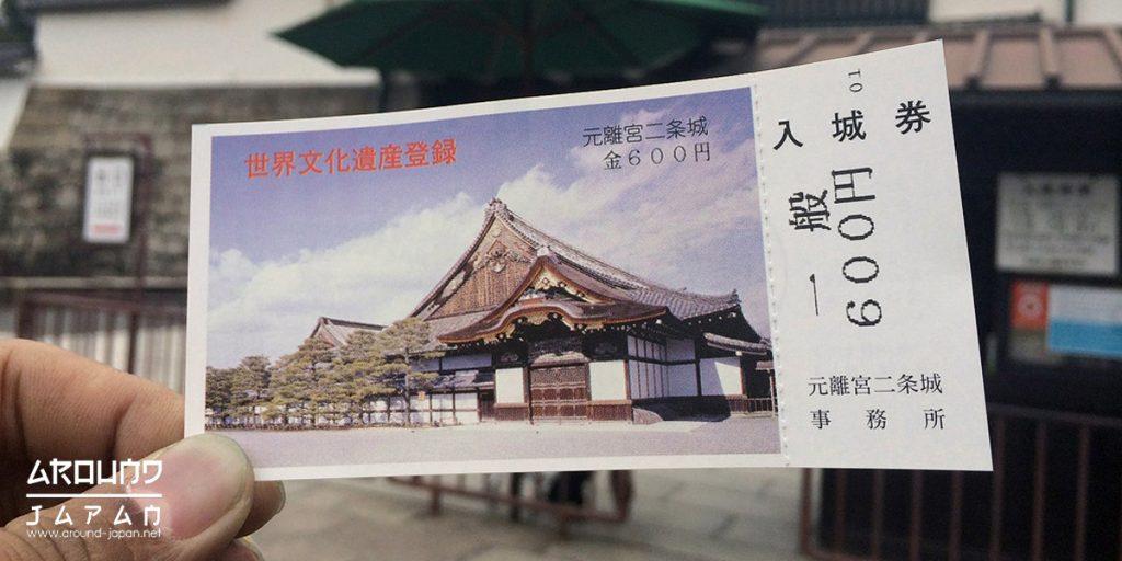 ปราสาทนิโจ เกียวโต