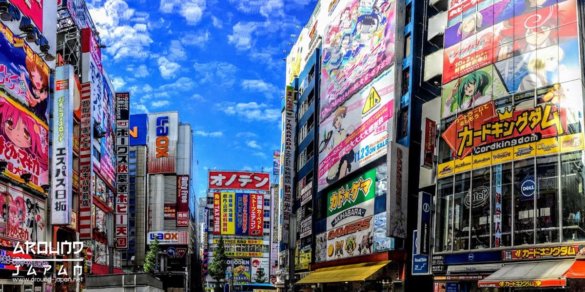 ย่าน Akihabara สรวงสวรรค์ของคนรักการ์ตูน