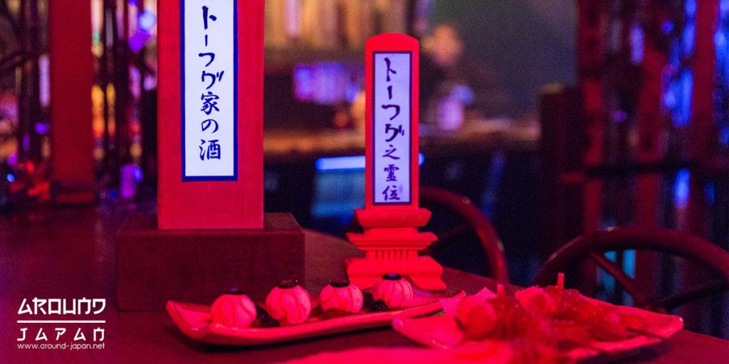 ร้านอาหารสุดแปลกแนวระทึกขวัญในโตเกียว
