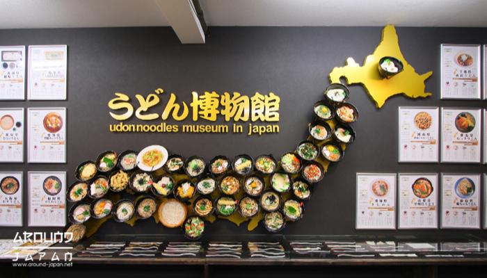 พิพิธภัณฑ์ อุด้ง ของญี่ปุ่น อุด้ง เป็นอาหารของประเทศญี่ปุ่นมานานแสนนานแล้ว ตั้งแต่ในสมัยอดีต ซึ่งได้รับอิทธิพลมาจากประเทศจีน
