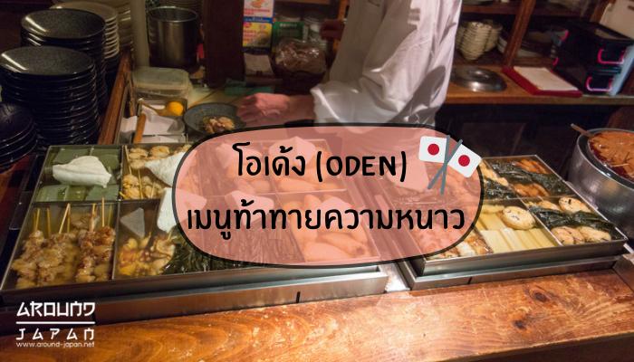 โอเด้ง (Oden) เมนูท้าทายความหนาว อีกหนึ่งเมนูที่เหมาะกับการทานในช่วงหน้าหนาวของคนประเทศญี่ปุ่นเป็นอย่างมากนั่นก็คือ เมนูโอเด้ง นั่นเอง