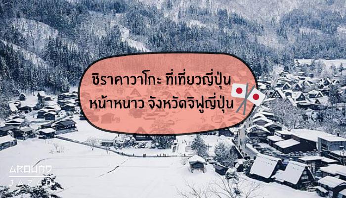 ชิราคาวาโกะ ที่เที่ยวญี่ปุ่นหน้าหนาว จังหวัดจิฟู ประเทศญี่ปุ่นกลายเป็นจุดหมายปลายทางสำหรับใครหลาย ๆ คนในการเดินทาง สำหรับใครที่กำลังมองหา