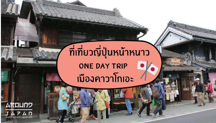 ที่เที่ยวญี่ปุ่นหน้าหนาว แบบ One day Trip ในเมืองคาวาโกเอะ ดินแดนปลาดิบหรือประเทศญี่ปุ่นกลายเป็นจุดเช็คอินสำคัญในช่วงหน้าหนาวของโลก