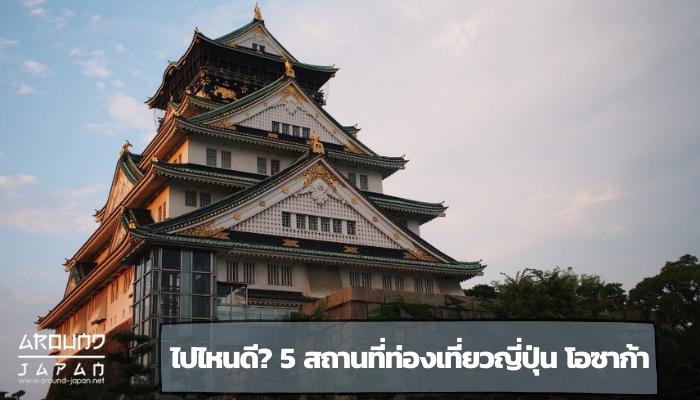 ไปไหนดี? 5 สถานที่ท่องเที่ยวญี่ปุ่น โอซาก้า ญี่ปุ่นถือเป็นประเทศที่มีการพัฒนาในด้านเทคโนโลยีรวดเร็วมากๆ แต่ในขณะเดียวกันวัฒนธรรม