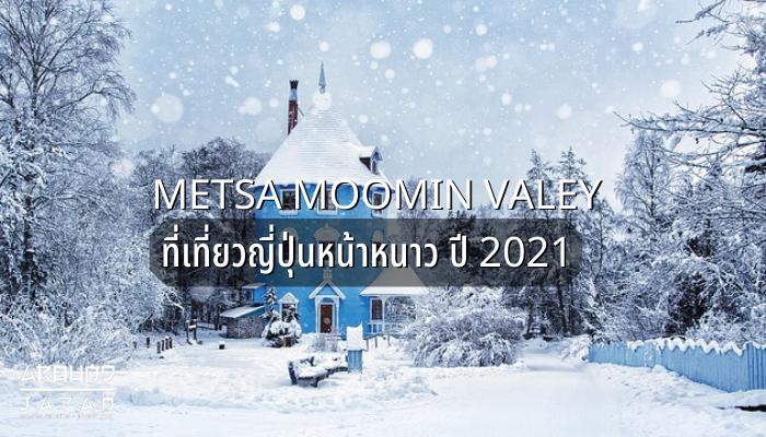 METSA MOOMIN VALEY ที่เที่ยวญี่ปุ่นหน้าหนาว ปี 2021 ใกล้หน้าหนาวเข้ามาทุกที เชื่อว่าหลาย ๆ คนคงจะวางแพลนไปเที่ยวกันอยู่แน่นอน ขอเดาว่า