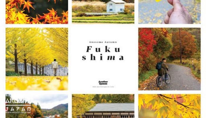 ฟูกูชิมะมีอะไรดี กลายเป็นอีกหนึ่งสถานที่ยอดฮิตและเป็นเหมือนศูนย์รวมจักรวาลของความสุข ที่เต็มไปด้วยเส่นห์ความน่ารักของประชากร