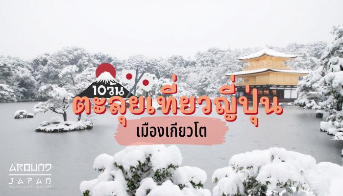 ตะลุยเที่ยวญี่ปุ่น 10 วันหน้าหนาวกับ 7 สถานที่สวยๆ ที่เมืองเกียวโต การไปเที่ยวเมืองทางแถบคันไซถือว่าตอบโจทย์มากๆโดยเฉพาะ เมืองเกียวโต