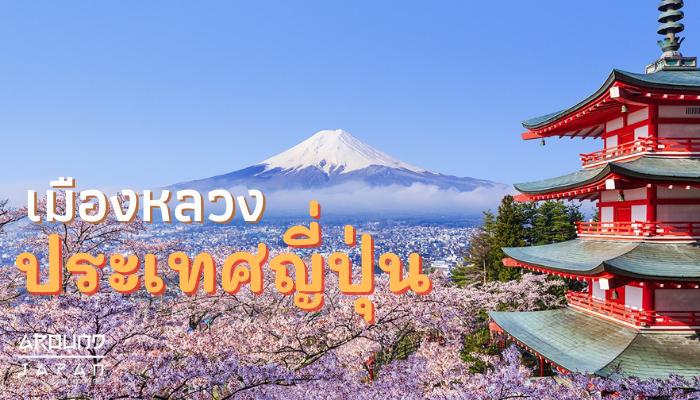 """เมืองหลวงประเทศญี่ปุ่นมีอะไรบ้าง สำหรับ ประเทศญี่ปุ่น ทุกคนก็คงจะทราบดีอยู่แล้วว่ามีเมืองหลวงที่ขึ้นชื่อ นั่นก็คือ """"กรุงโตเกียว"""""""