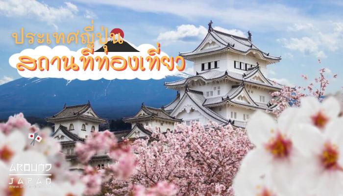 สถานที่ท่องเที่ยวประเทศญี่ปุ่นสุดฮิต พูดถึงประเทศญี่ปุ่นก็คงจะไม่พลาดคิดถึงภูเขาไฟฟูจิกันอยู่ใช่ไหมล่ะ ! นี่เลยจะพาทุกคนไปร่วมหาคำตอบ