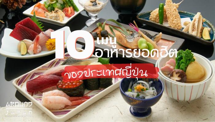 """เมนูจานเด็ดที่ไม่ควรพลาดในประเทศญี่ปุ่น  เมนูอาหารจานแรกต้องยกให้ """"ข้าวหน้าปลาไหล"""" เป็นเมนูที่คนญี่ปุ่นเรียกกันว่า อุนางิโนะคาบายากิ"""