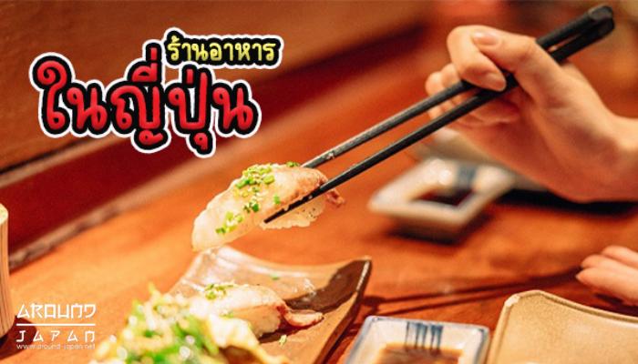 ร้านอาหารยอดฮิตที่นิยมในประเทศญี่ปุ่น ไปเที่ยวประเทศญี่ปุ่นทั้งที แต่ก็ไม่รู้ว่าจะไปรับประทานอาหารร้านไหน และแถวบริเวณย่านไหนที่อาหารอร่อย