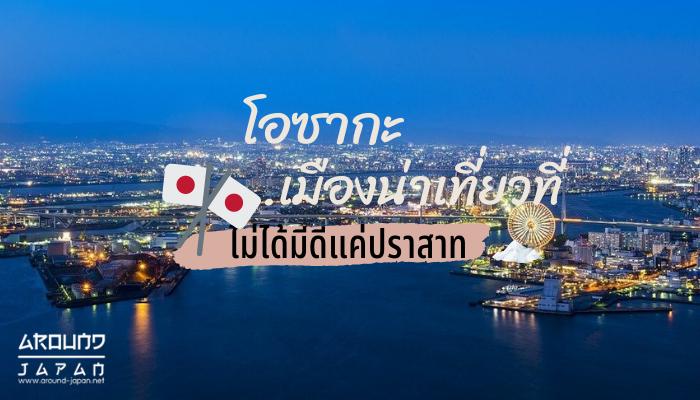 """โอซากะ เมืองน่าเที่ยวที่ไม่ได้มีดีแค่ปราสาท """"โอซากะ"""" ถือเป็นเมืองเศรษฐกิจสำคัญมากอีกเมืองหนึ่งของญี่ปุ่น นักท่องเที่ยวต่างชาติโดยเฉพาะ"""