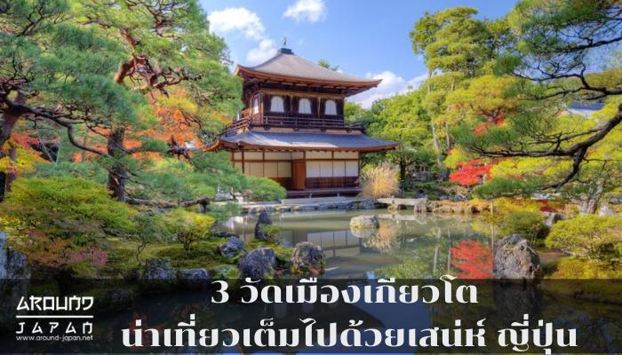 3 วัดเมืองเกียวโต น่าเที่ยวเต็มไปด้วยเสน่ห์ ญี่ปุ่น เกียวโต เมืองน่าเที่ยวของประเทศญี่ปุ่น ซึ่งเคยเป็นเป็นเมืองหลวงเก่าเต็มไปด้วยเรื่องราว